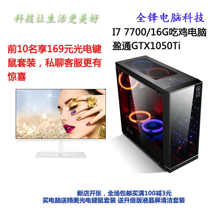 独显吃鸡游戏电脑I7 7700四核16G内存240G极速固态硬盘GTX1050 2G