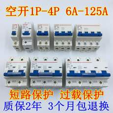 Air switch 1P/2P/3P/4P10A-16A-20A-25A-32A-40A-63A open 100A circuit breaker