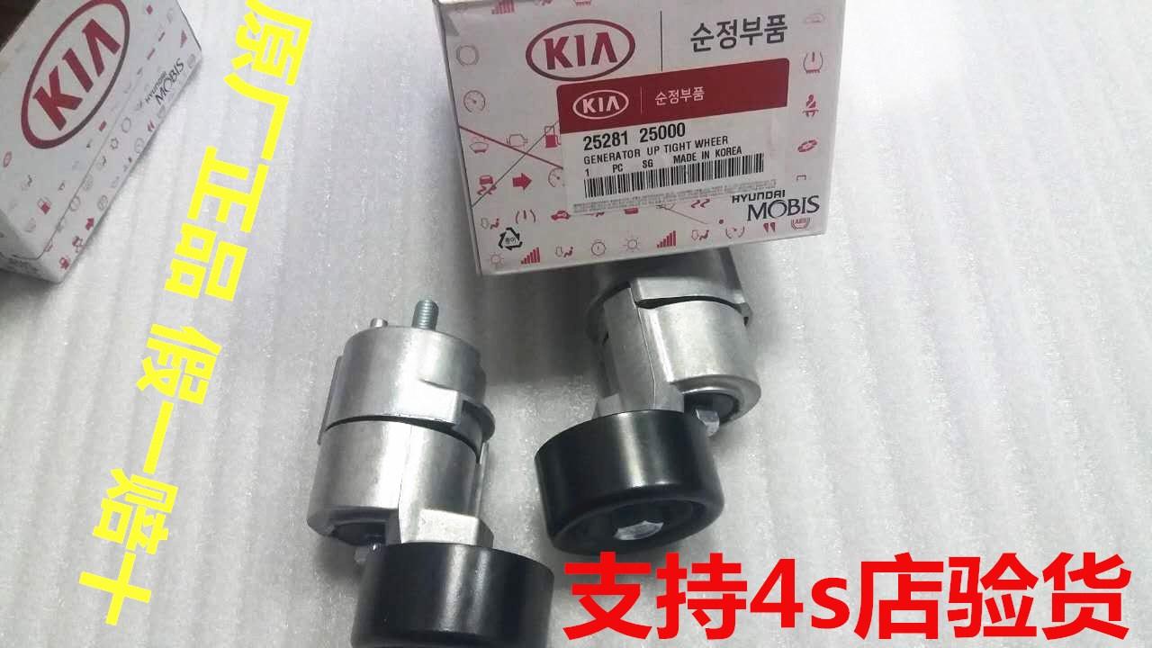 现代新悦动I30瑞纳朗动起亚福瑞迪K2K3正时发电机皮带张涨紧轮器