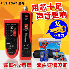 Five boat Huntline Network cable finder line of finding Xianghu Xian phone line tester Tour line instrument