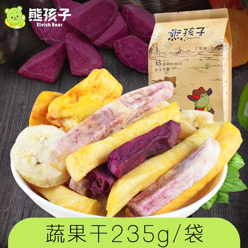 熊孩子综合蔬果干235g水果干果蔬干水果蔬菜果蔬小零食脆干混合装