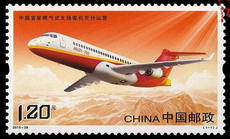 Special offer 2015-28<China's first jet regional airliner> Stamp Big airplane package