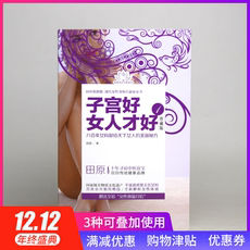 Uterus good woman is good 1 1st female female women reproductive health maintenance conservation book health care beauty skin care Chinese medicine wisdom books instructions guide China Medical Science and Technology Press
