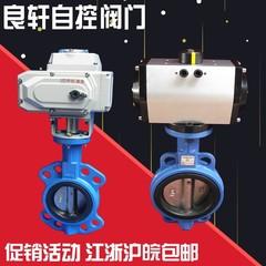 电动对夹式法兰蝶阀塑料PVC调节100气动四氟执行器不锈钢DN50阀门