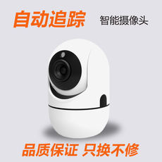 Wireless camera wifi camera home monitoring network mobile phone remote HD night vision monitor set