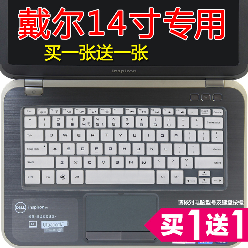 键盘膜戴尔