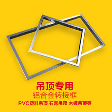 Integrated ceiling light LED panel light panel light led kitchen light kitchen light aluminum buckle plate embedded 300 600