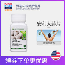 American-made Amway Garlic Extract Tablets Nutrilite Garlic Oil Concentrate 120 Tablets Sterilization Helps Digestion