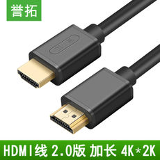 Yu extension hdmi line extended 2.0 version 4k HD digital TV computer video cable data line 3/10 m