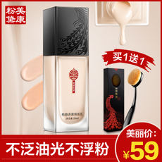 Meikang whitefly foundation moisturizing waterproof oil control concealer whitening brightening skin foundation liquid makeup before the milk nude makeup