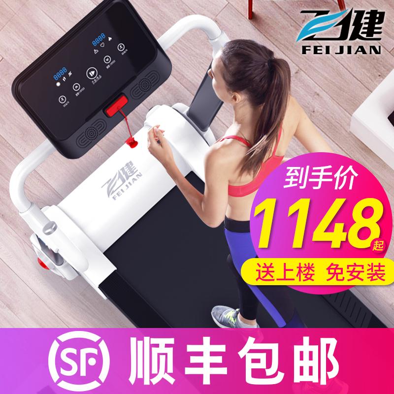 【免安装】飞健F2智能跑步机家用款小型减肥静音减震折叠式跑步机