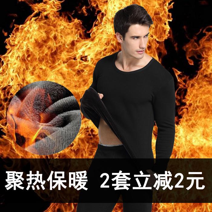 男士保暖内衣套装加绒加厚秋衣秋裤棉质打底冬内穿纯色棉质棉毛衫