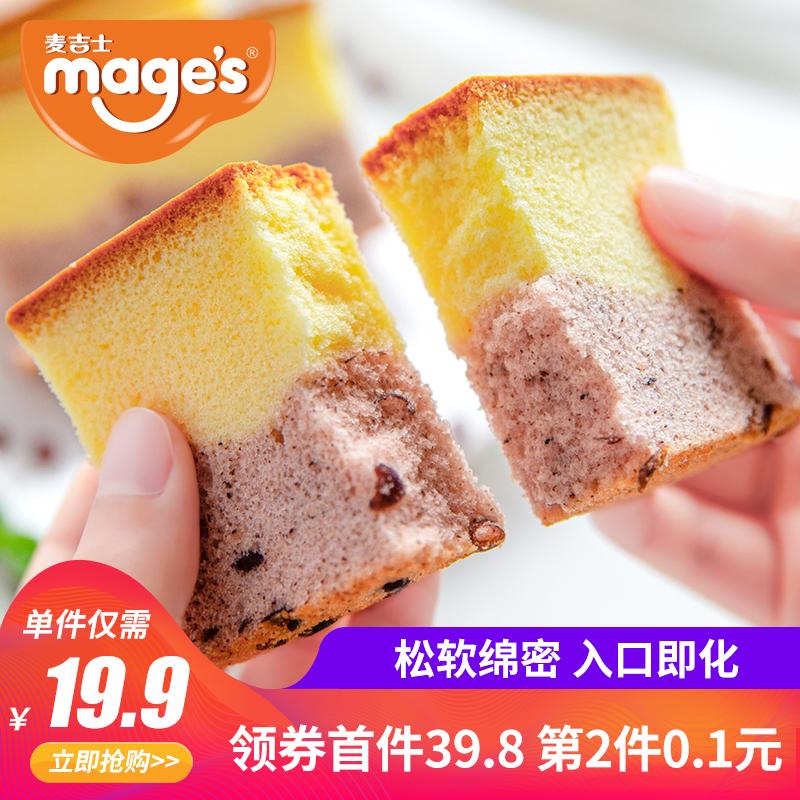 麦吉士 红豆双拼蛋糕手撕面包网红休闲零食小吃早餐营养整箱456g
