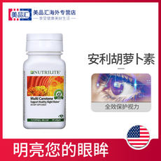 American-made Amway Carotene Soft Capsules Nutrilite Natural Multivitamin A Adult Youth Eyes