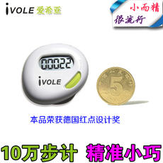 IVOLE Precision Compact and Simple Pedometer Million Meter Motion Counter Electronic Pedometer Running Count
