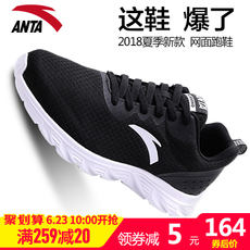 Anta men's shoes 2018 new summer mesh breathable sports shoes men's authentic running shoes casual shoes net shoes
