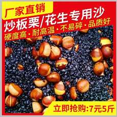 Roasted seeds special sand fried chestnut fried peanuts fried seeds white sand sugar fried quartz sand quartz sand 5 kg