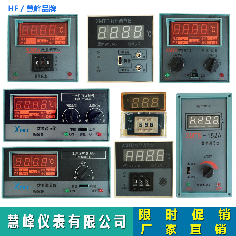 XMT XMTA XMTD XMTE XMTG 数显调节仪 温控仪表 温控器 正品包邮