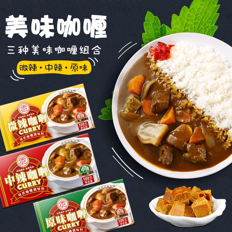 安记日式块状黄咖喱调味料咖喱块 咖喱酱咖喱饭 即食拌饭100g*3盒