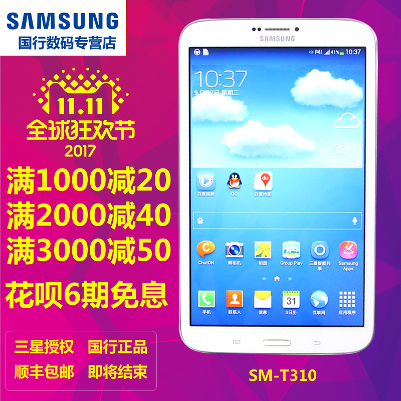Samsung/三星 sm-t310 GALAXY Tab3  WIFI 16GB 8英寸 平板电脑