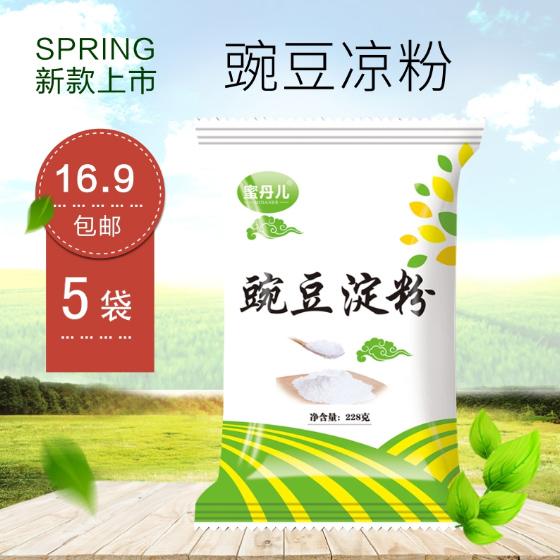 豌豆粉 纯 豌豆淀粉 白凉粉原料 四川特产 家用自制凉粉粉专用粉