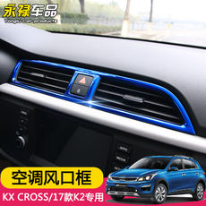 Kia KX CROSS air outlet trim new generation 17 Kia K2 modified special interior stainless steel bright stickers