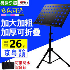 Music stand music stand violin shelf guitar portable music stand collapsible lifting guzheng music music home