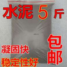 Cement 425 quick dry black cement bulk cement wall tile caulking plugging small package cement 5 kg