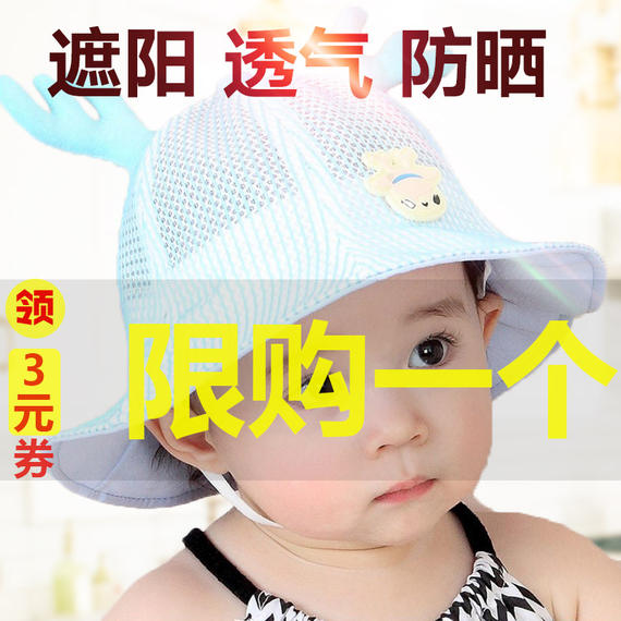 Children's hat boys sun 1-2-3-4 years old baby sunscreen sunscreen summer baby fisherman thin section tide mesh