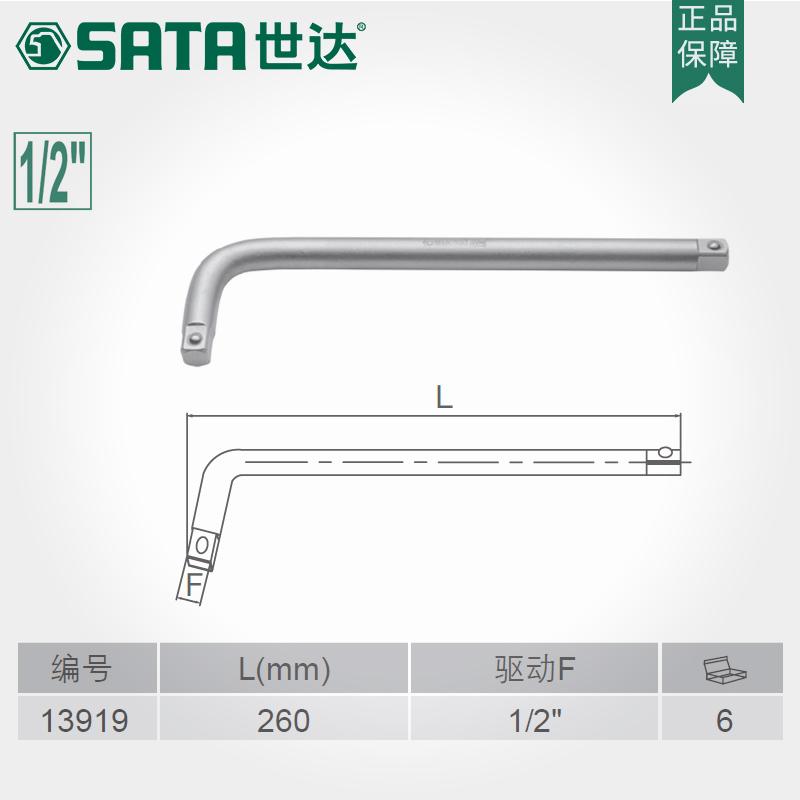 世达工具l型套筒弯杆扳手12.5MML形弯杆1/2加力杆接杆套管13919