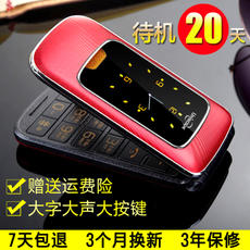 UniscopE / You Si US99 clamshell cell phone elderly man and woman characters move loudly Unicom elderly machine