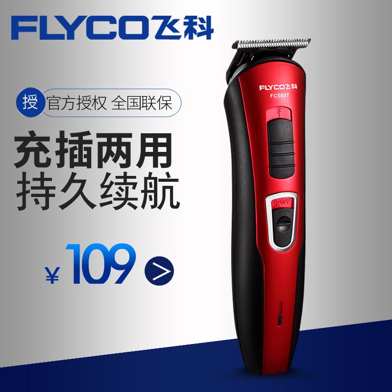 Flyco/飞科FC5807理发器电推子理发家用美发无线电推剪送美发工具