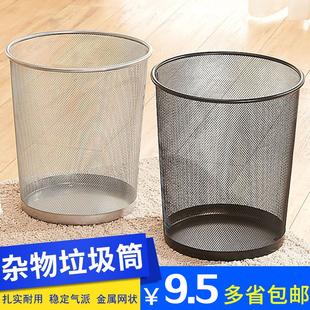 创意家用办公室垃圾桶厨房客厅卫生间垃圾筒小大号铁丝网无盖纸篓