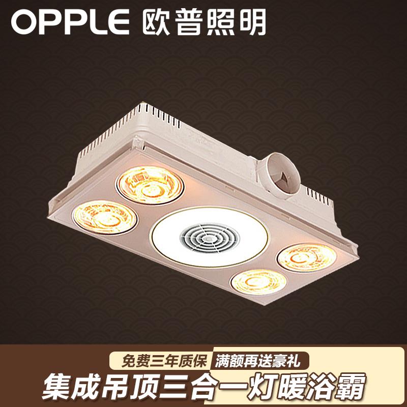 欧普照明集成吊顶浴霸嵌入式多功能浴室卫生间换气扇灯暖LED照明
