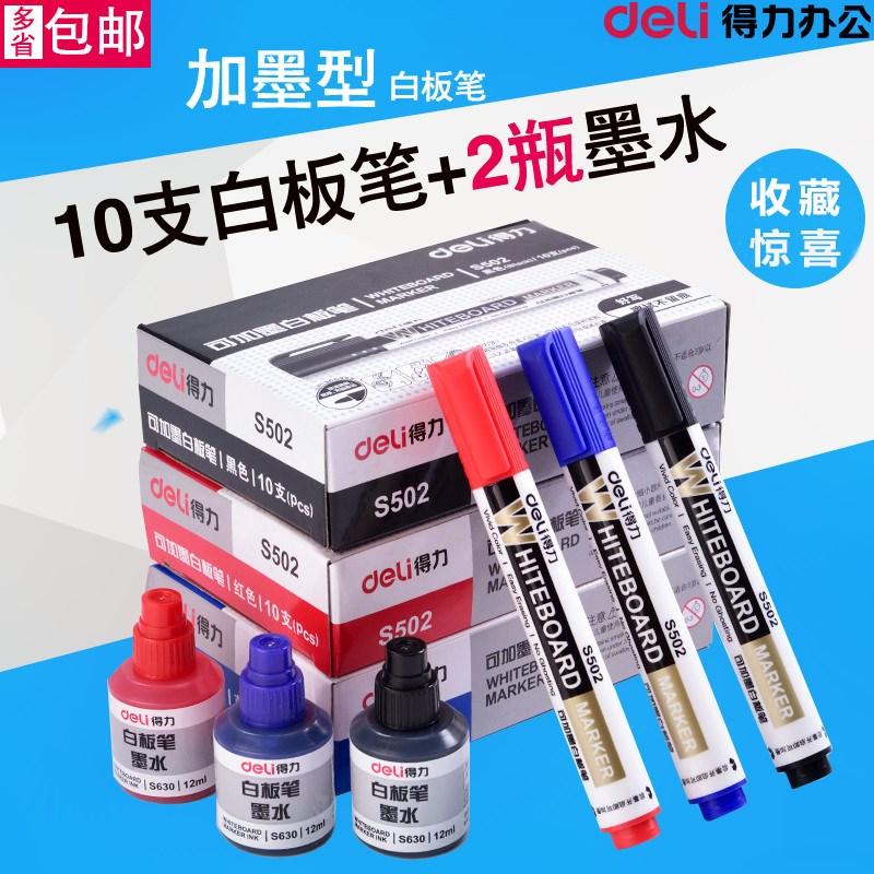 得力可加墨白板笔黑色水性可擦可加墨水教师用儿童红蓝黑色黑板笔