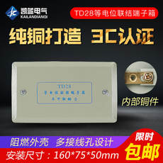 Factory direct TD28 equipotential terminal box leb fire wiring grounding box local junction terminal box