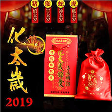 Ciyuange Kaiguang 2019 Year of the Pig Xie Dawei Generals Chonghua Taisui Kits are Pigs, Monkeys, and Snakes