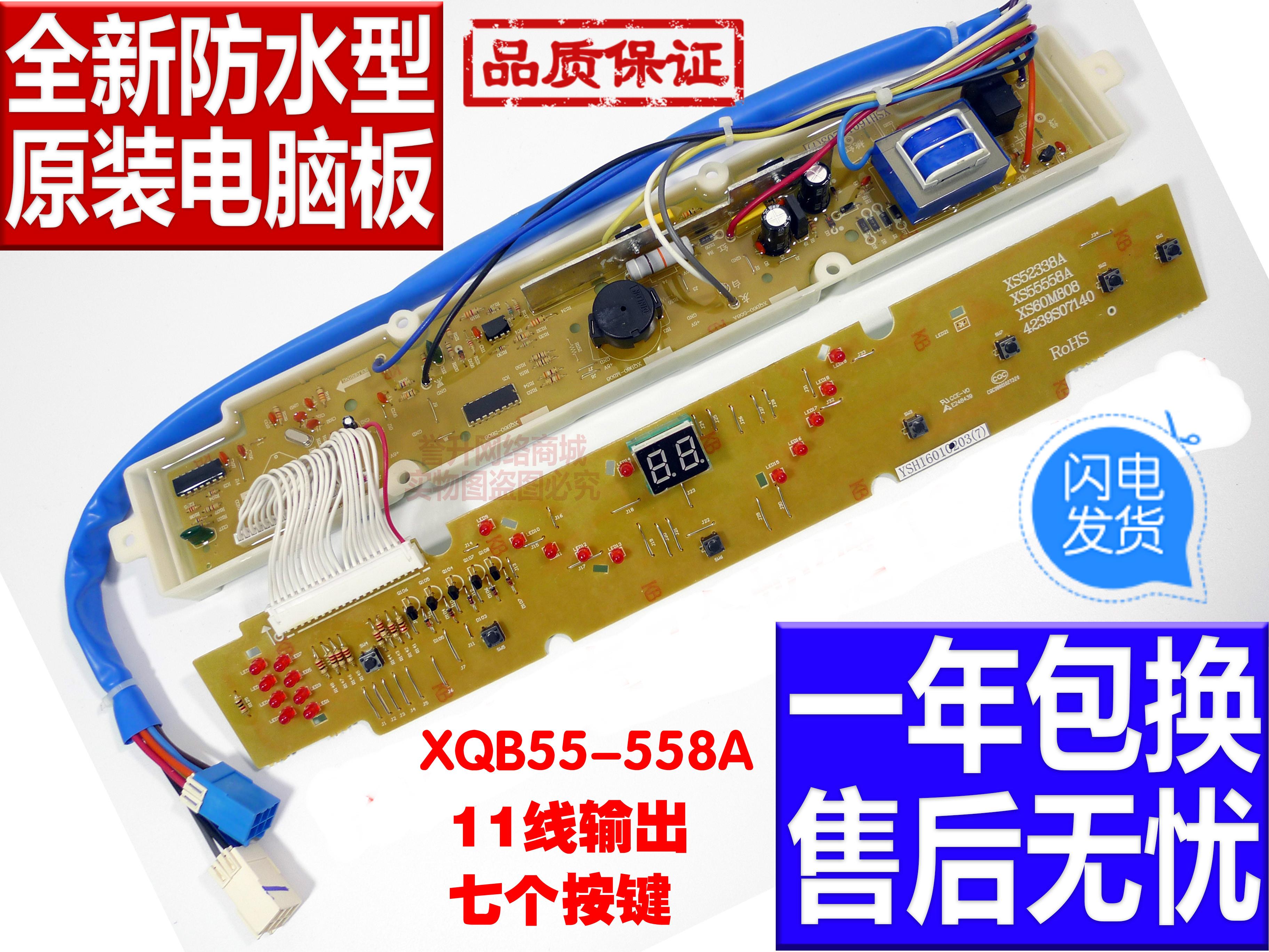 三洋洗衣机电脑板xqb60-m808 xqb60-s808 xs60m808 xqb60-m808n