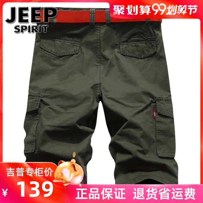 jeep男装工装短裤中年爸爸装休闲裤多口袋战地男裤子吉普正品夏季