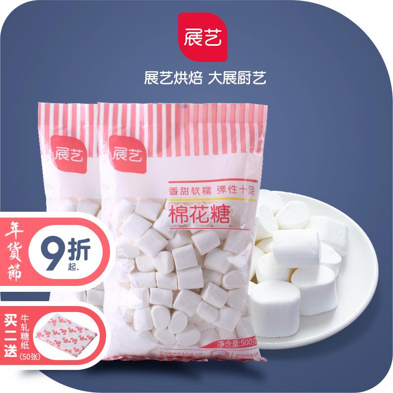 【展艺旗舰店】白色棉花糖 牛轧糖diy雪花酥烘焙烧烤原料500*2包