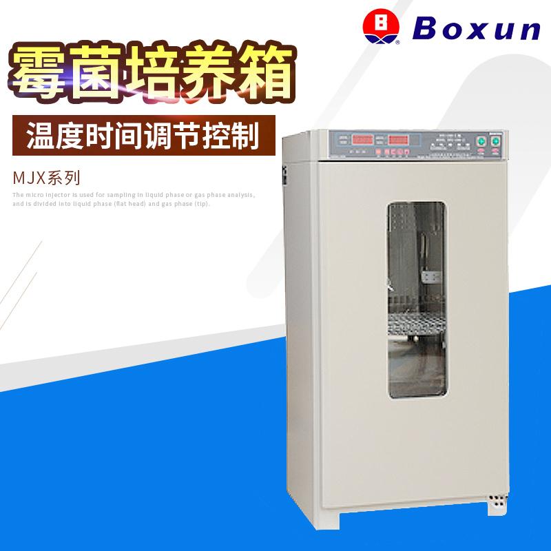 上海博迅MJX-100B-Z/MJX-160B-Z/MJX-250B-Z微生物霉菌培养箱