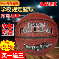 Children's primary school kindergarten basketball 5th youth 7th adult competition cement indoor and outdoor wear basketball