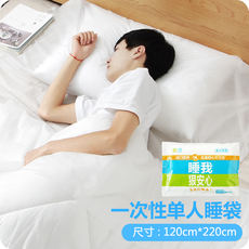 Yousiju Disposable dirty sleeping bag Travel Hotel sleeper sanitary non-woven thickening bed cover quilt cover