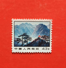 General ticket 311 Pu 14 ordinary stamp Jinggangshan 43 points high value brand new genuine