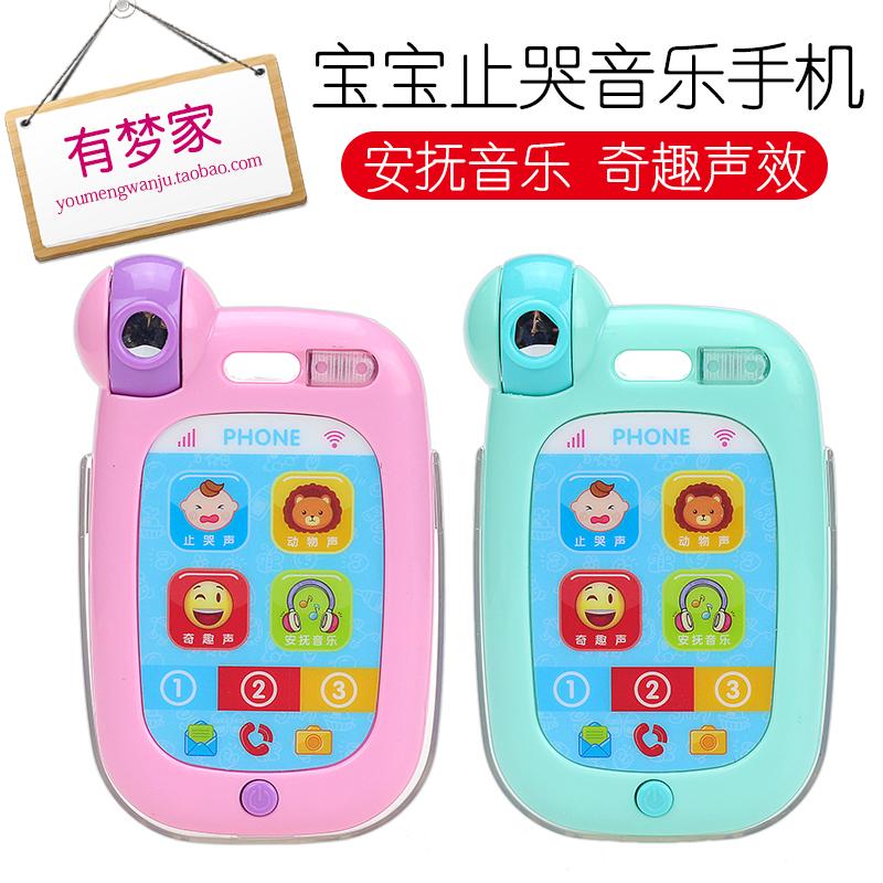 宝宝玩具手机儿童0-1-3岁可咬防口水男孩子婴儿八个月益智触屏女