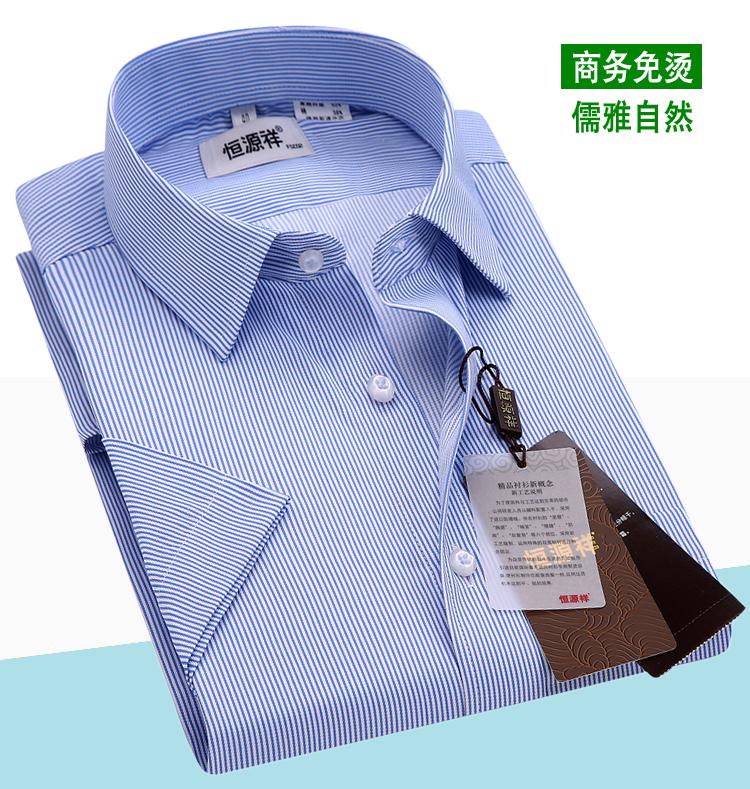 恒源祥短袖衬衫薄款正装男士白衬衫上班蓝色条纹衬衣2019夏季新款