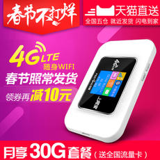 4g wireless router mobile car mifi card Unicom Telecom sim internet access all Netcom portable wifi