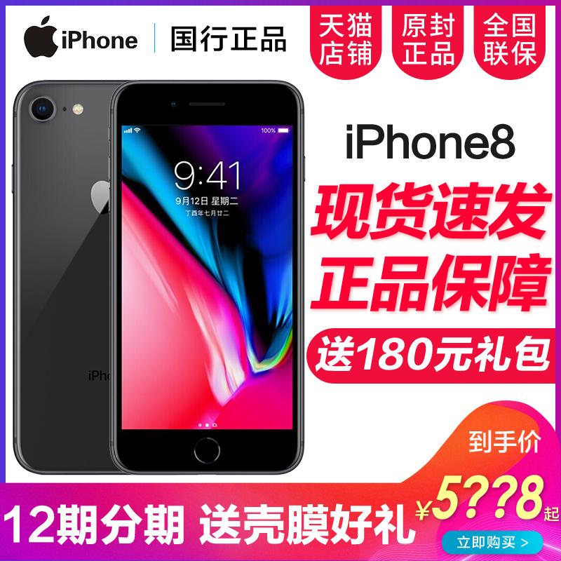 红色现货速发/苹果8/12期分期Apple/苹果 iPhone 8全网通手机正品国行官方官网旗舰店全新