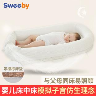 sweeby婴儿床便携式床中床仿生床婴儿睡床上床新生儿宝宝床多功能