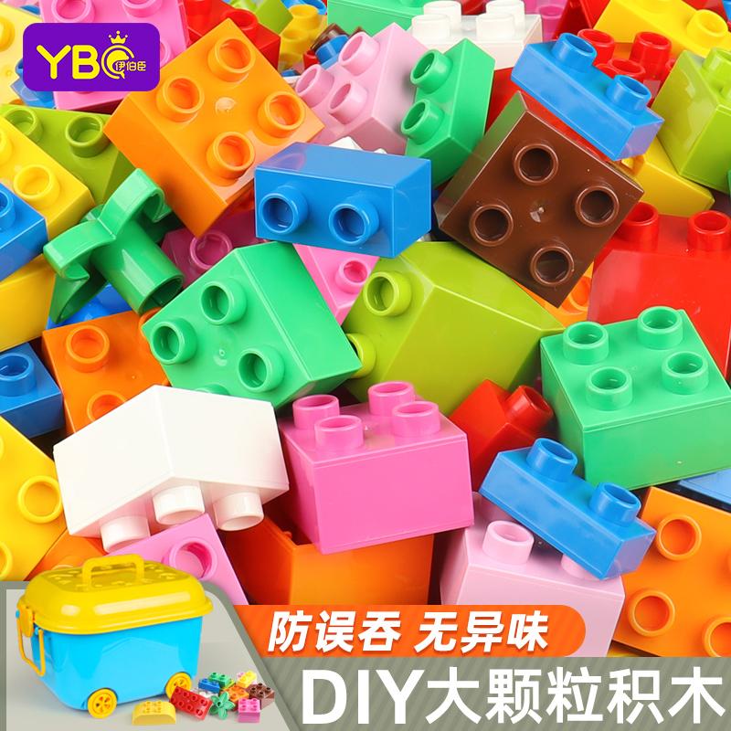 伊伯臣儿童大颗粒樂高积木拼装玩具益智男孩2宝宝早教女孩3-6周岁